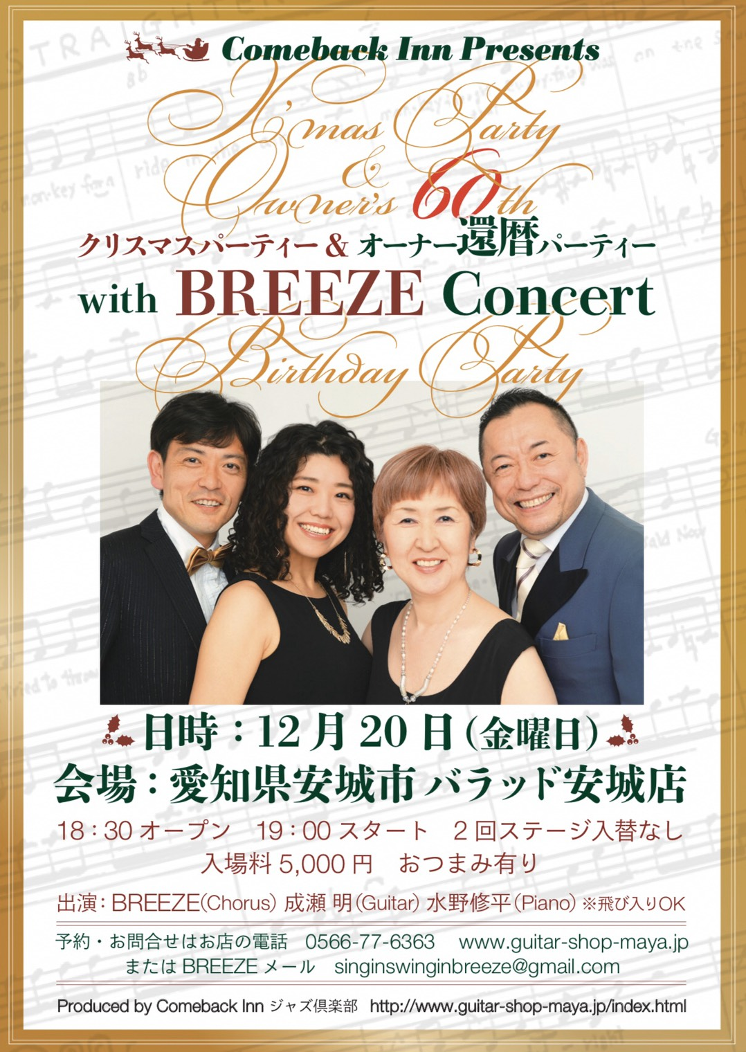 jazzvocal_BREEZE