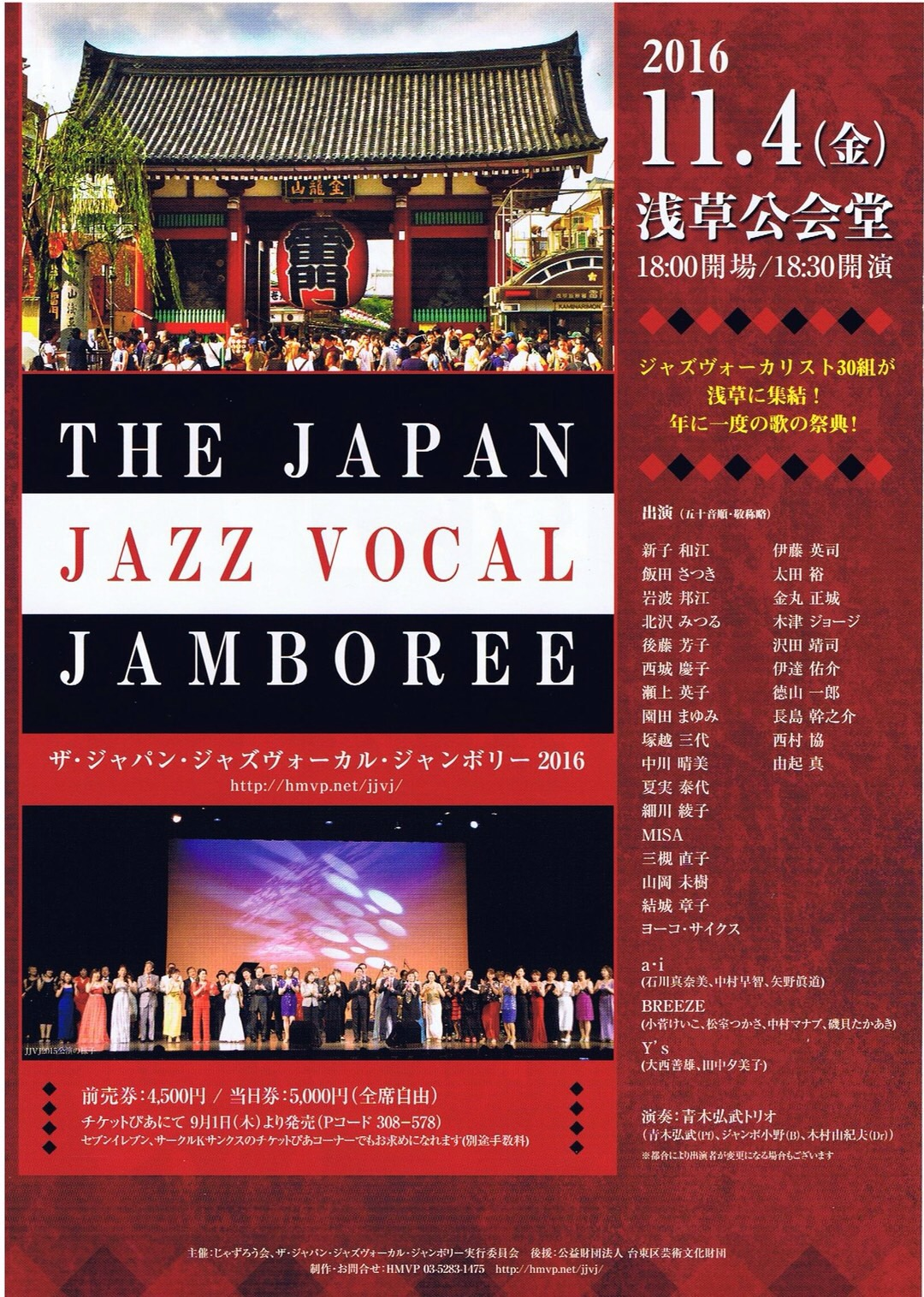 Jazz Vocal Group 68